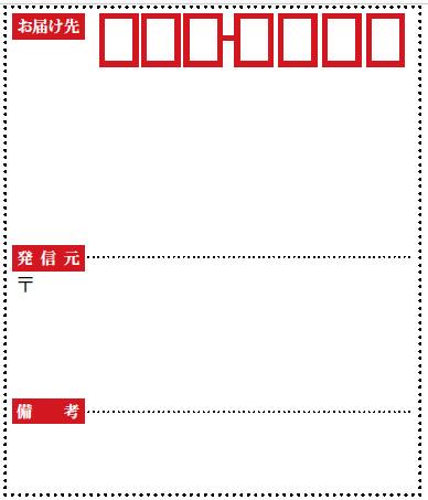長方4号用1段組みテンプレート