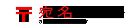 レターパックや定形外郵便やスマートレターの宛名を楽々作成できる宛名メーカー