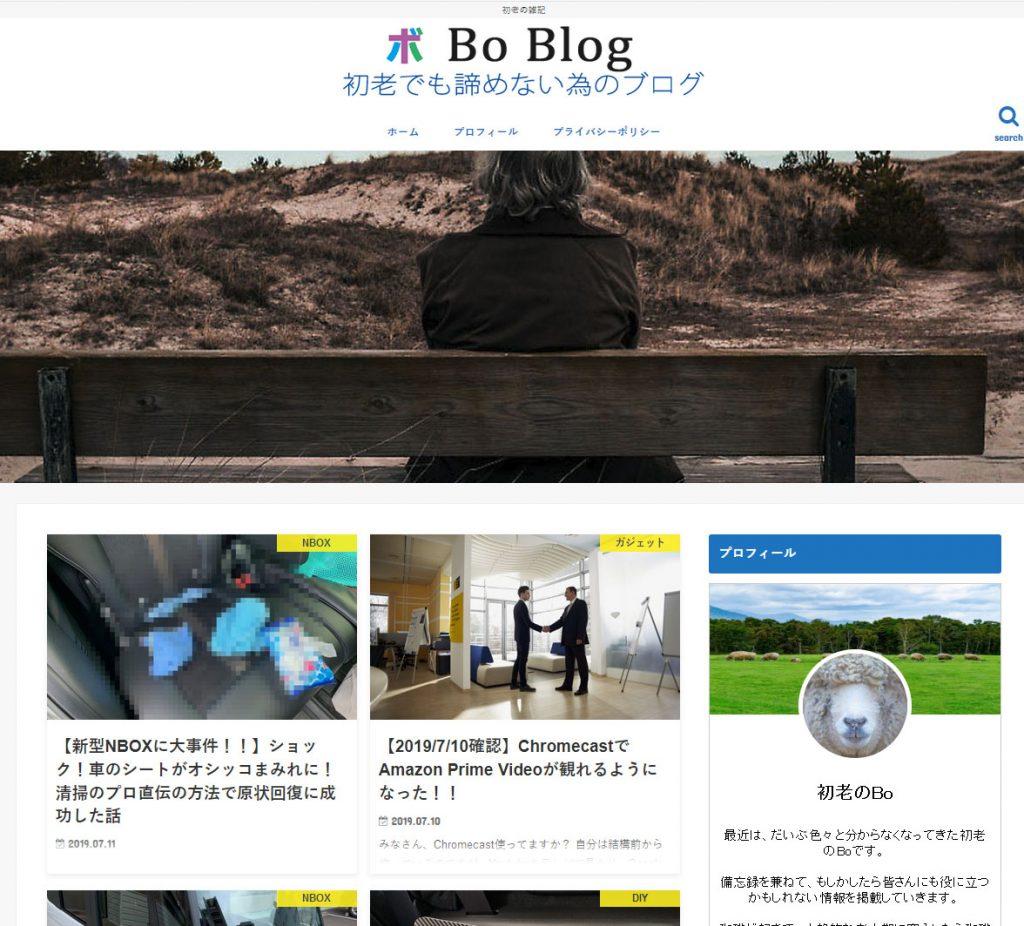 bo-blog